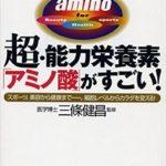 驚異の栄養素アミノ酸・・・本の紹介