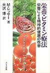 マクガバンレポート9-10関連本の紹介①/②