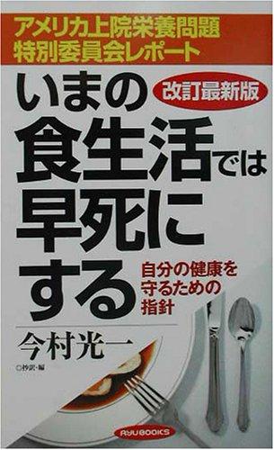 マクガバンレポート10-10 ②/②関連本の紹介