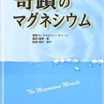 マグネシウム欠乏の原因 本の紹介・・・マグネシウム4-10