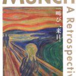 ムンク展を観て・・幻覚、幻聴に悩まされたムンクの叫び