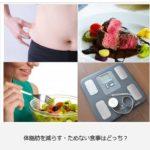 お正月太りをぶっ飛ばせー体脂肪を減らす!