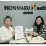 ラジオに出演しました「ホンマルラジオ ジュエリーデザイナーのT room 第18回」